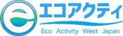 エコアクティ - Eco Activity West Japan -